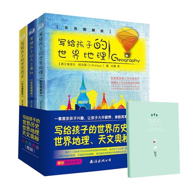 商品详情 - 写给孩子的世界历史+世界地理+天文奥秘(彩色图解版 套装共3册)(随机赠送精美小册子) - image  0