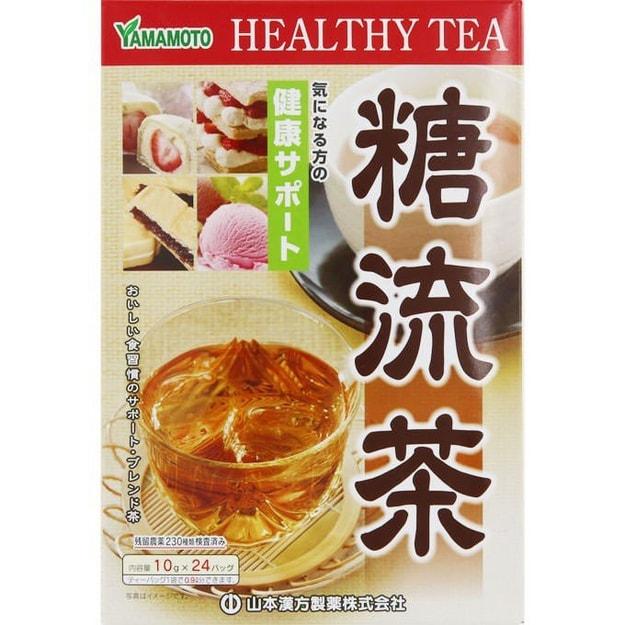 商品详情 - 【日本直邮】日本山本汉方制药 糖流茶 24包入 240g 只要美味不要糖 - image  0