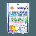 【衣物除菌】日本汉方研究所 100%天然贝壳衣物除菌除臭粉 需配合洗衣液或者洗衣粉使用 30g 可使用30次