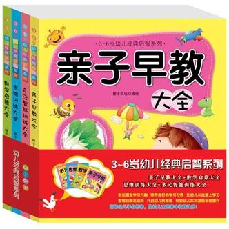 3-6岁幼儿经典启智系列(全4册)