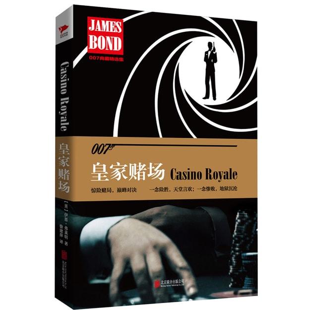 商品详情 - 007典藏精选集:皇家赌场 - image  0