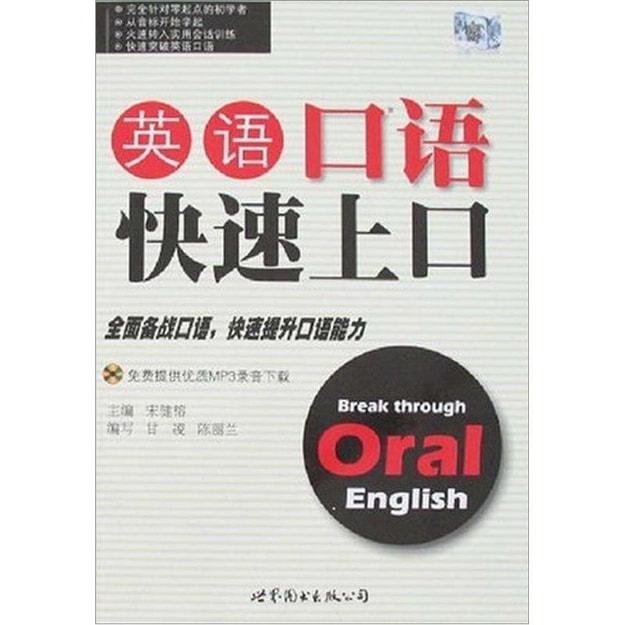商品详情 - 英语口语快速上口 - image  0