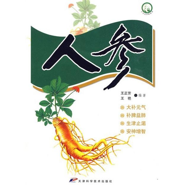 商品详情 - 人参 - image  0