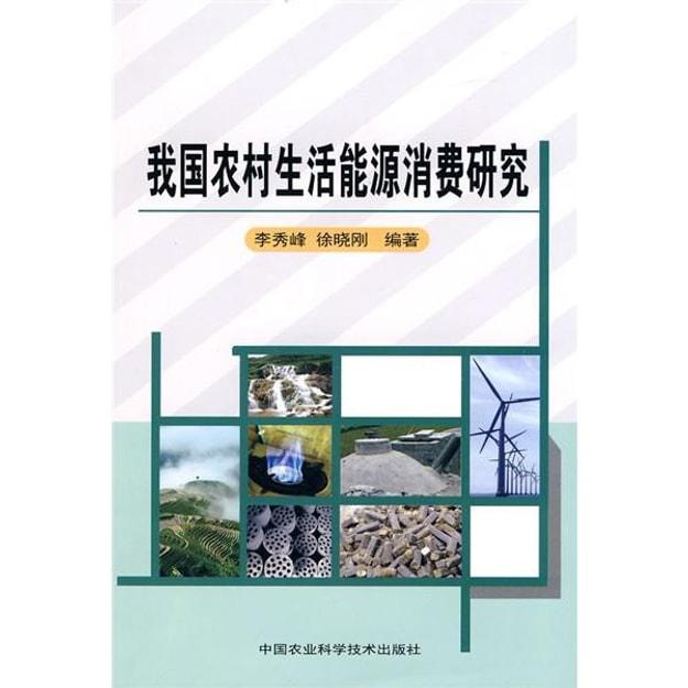 商品详情 - 我国农村生活能源消费研究 - image  0