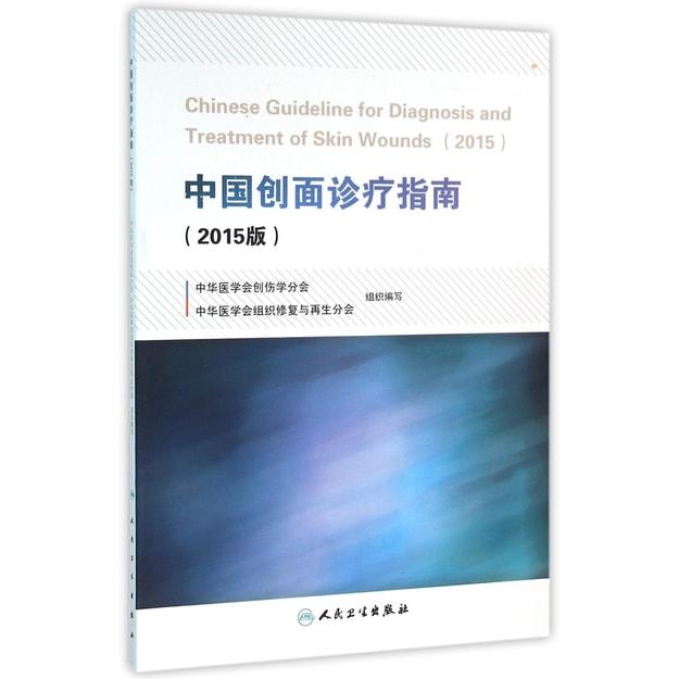 商品详情 - 中国创面诊疗指南(2015版) - image  0