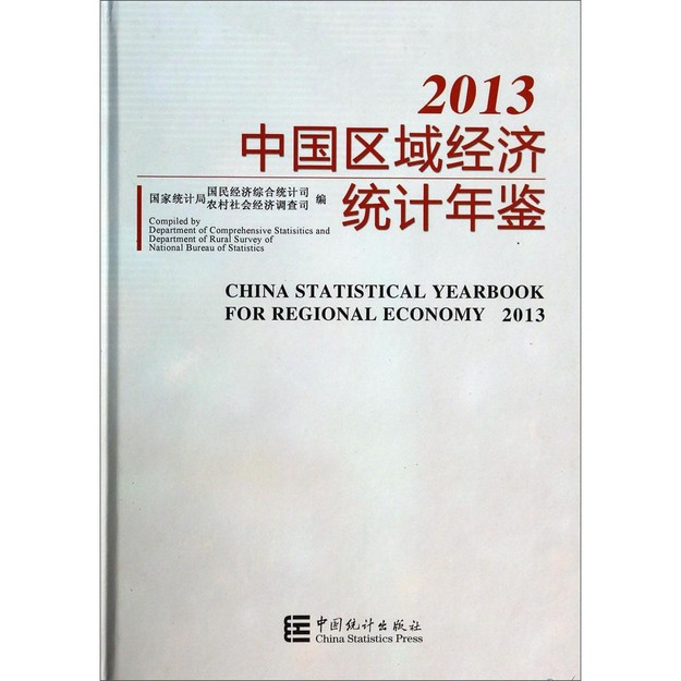 商品详情 - 中国区域经济统计年鉴(2013) - image  0