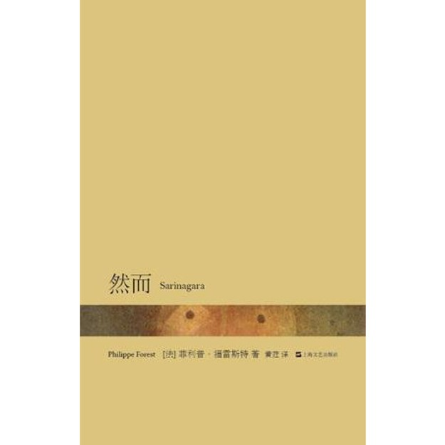商品详情 - 当代法语获奖小说系列:然而 - image  0