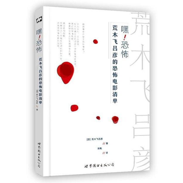 商品详情 - 嘿!恐怖:荒木飞吕彦的恐怖电影清单 - image  0