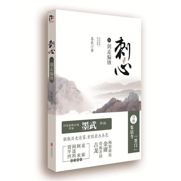 商品详情 - 刺心5:剑走偏锋 - image  0