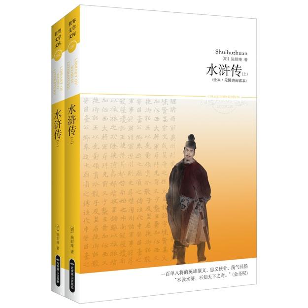 商品详情 - 水浒传(套装上下册)(全本·无障碍阅读本) - image  0