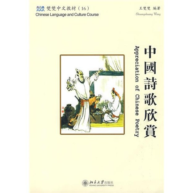 商品详情 - 双双中文教材16:中国诗歌欣赏(含课本、练习册和CD-ROM1张)(繁体版) - image  0