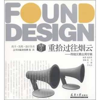 找寻·发现·设计丛书·重拾过往烟云:传统元素应用专辑
