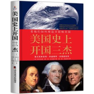 美国史上开国三杰 : 看他们如何缔造并影响美国 :富兰克林自传、华盛顿传、杰斐逊自传