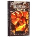 冰与火之歌15:魔龙的狂舞