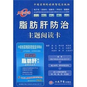 名医指路:脂肪肝防治主题阅读卡