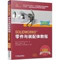 SOLIDWORKS 零件与装配体教程(2015版)