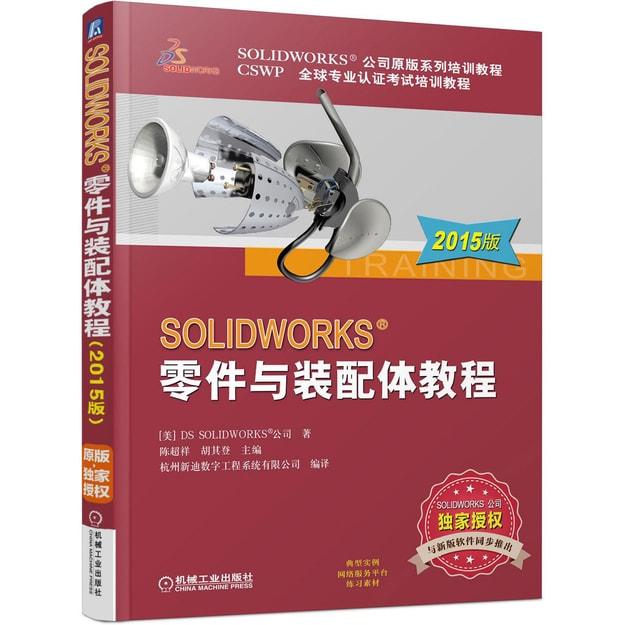 商品详情 - SOLIDWORKS 零件与装配体教程(2015版) - image  0