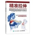 精准拉伸 疼痛消除和损伤预防的针对性练习