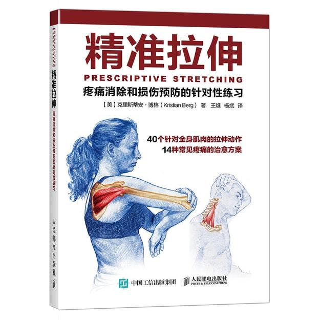 商品详情 - 精准拉伸 疼痛消除和损伤预防的针对性练习 - image  0