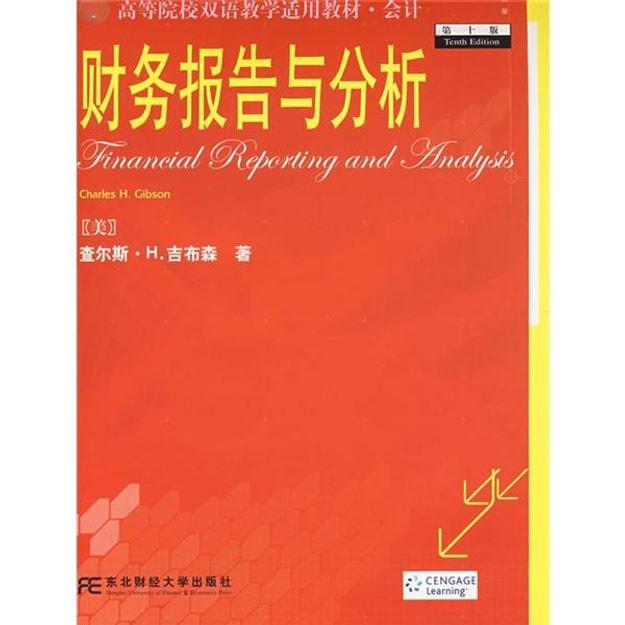 商品详情 - 高等院校双语教学适用教材:财务报告与分析(第10版)(附光盘) - image  0