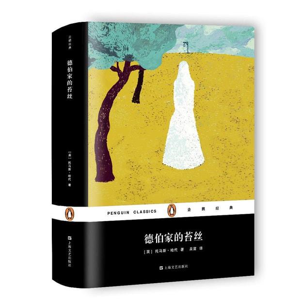 商品详情 - 德伯家的苔丝(企鹅经典) - image  0
