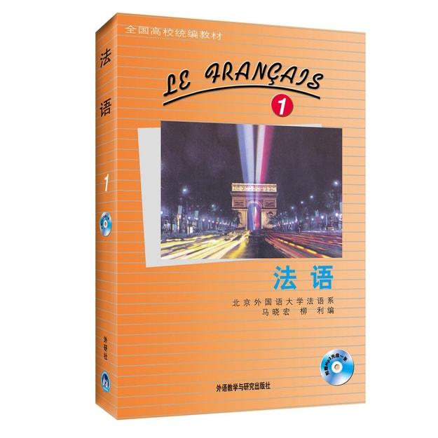 商品详情 - 全国高校统编教材:法语1(第1册)(附光盘) - image  0