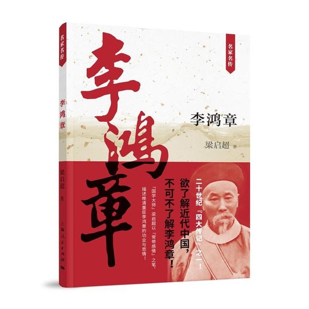 商品详情 - 李鸿章 - image  0
