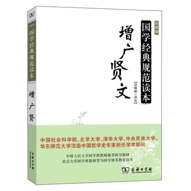 商品详情 - 增广贤文/国学经典规范读本 - image  0