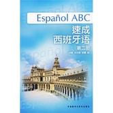 速成西班牙语(第2册)(附光盘)