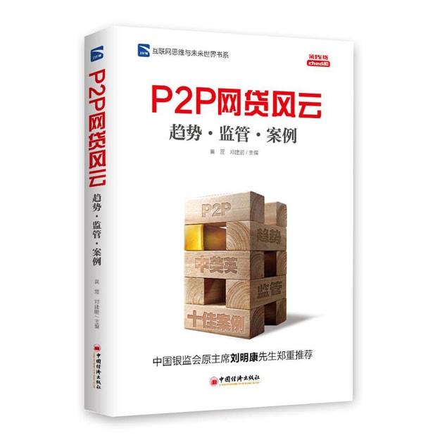 商品详情 - 互联网思维与未来世界书系 P2P 网贷风云:趋势·监管·案例 - image  0