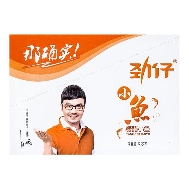 商品详情 - 华文食品 劲仔小鱼 糖醋味 12g×20包入 湖南特产 汪涵代言 - image  0