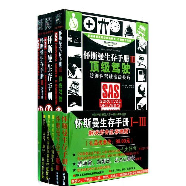 商品详情 - 怀斯曼生存手册(1-3)(套装共3册) - image  0