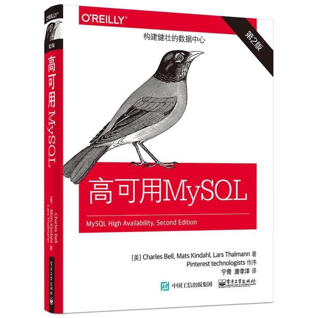 商品详情 - 高可用MySQL(第2版) - image  0