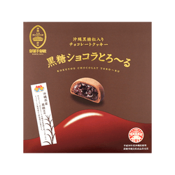 OKASHI Goten Okinawa Brown Sugar Chocolate Cake 8pcs