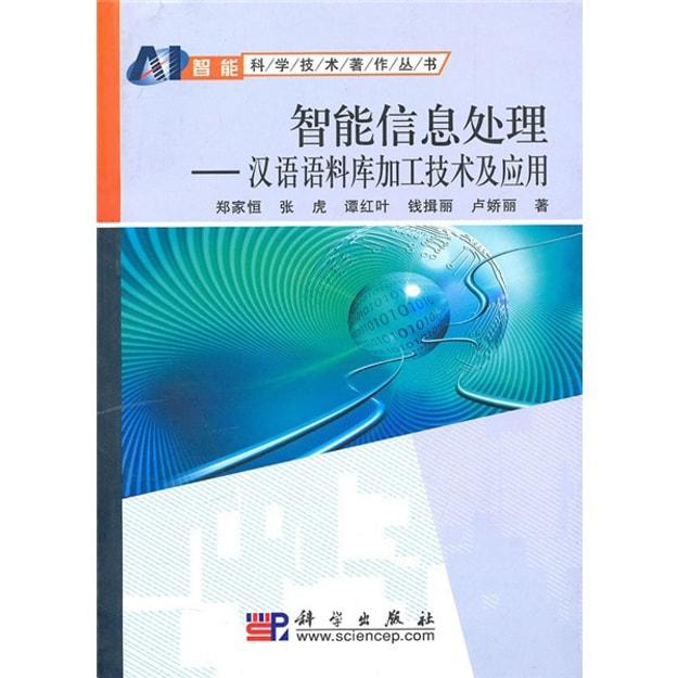 商品详情 - 智能信息处理:汉语语料库加工技术及应用 - image  0