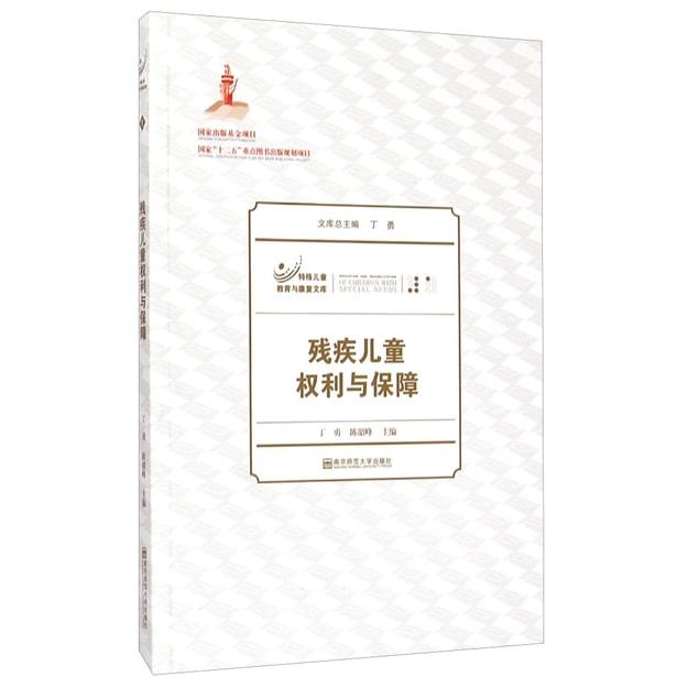 商品详情 - 特殊儿童教育与康复文库:残疾儿童权利与保障 - image  0