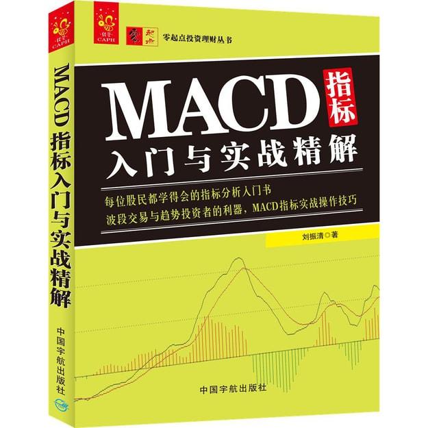 商品详情 - MACD指标入门与实战精解 - image  0