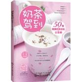 奶茶驾到 50款健康奶茶自制全图解