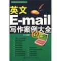 英语职场充电系列丛书:英文E-mail写作案例大全