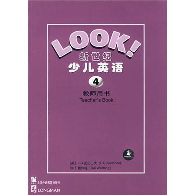 商品详情 - 新世纪少儿英语4(教师用书) - image  0