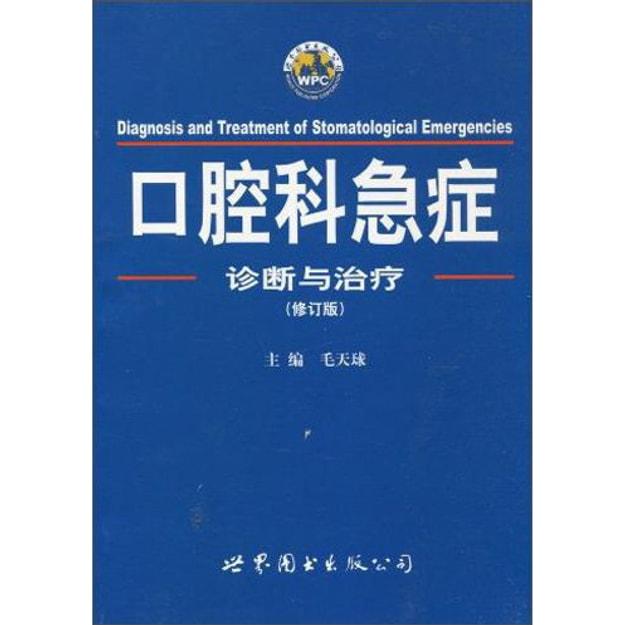商品详情 - 口腔科急症诊断与治疗(修订版) - image  0