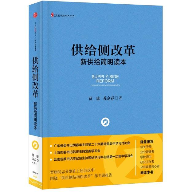 商品详情 - 供给侧改革:新供给简明读本 - image  0