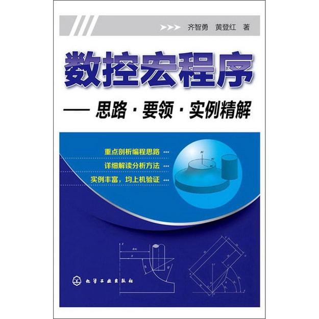 商品详情 - 数控宏程序:思路·要领·实例精解 - image  0