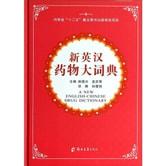 新英汉药物大词典