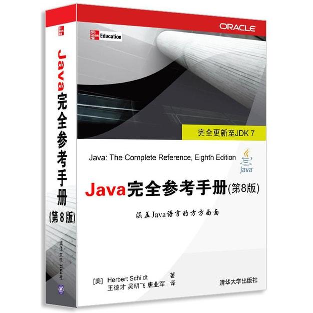 商品详情 - Java 完全参考手册(第8版) - image  0