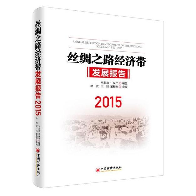 商品详情 - 丝绸之路经济带发展报告·2015 - image  0