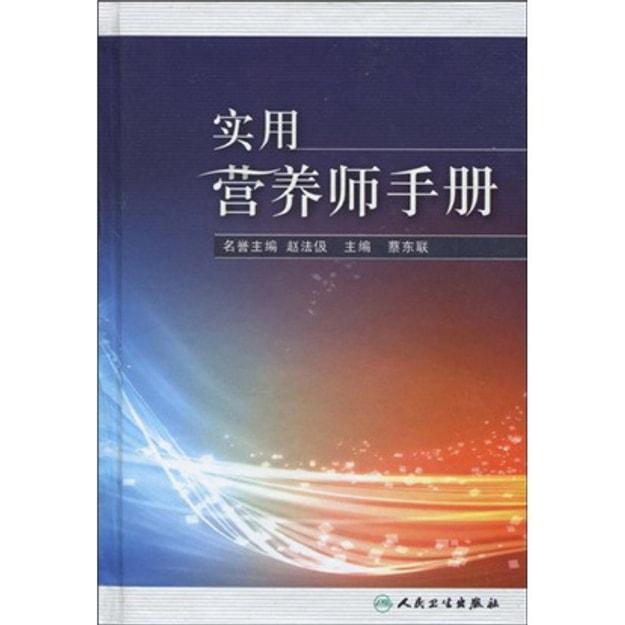 商品详情 - 实用营养师手册 - image  0