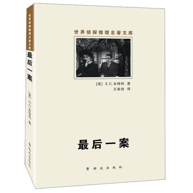商品详情 - 世界侦探推理名著文库:最后一案 - image  0