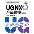 UG NX 8.0中文版产品建模