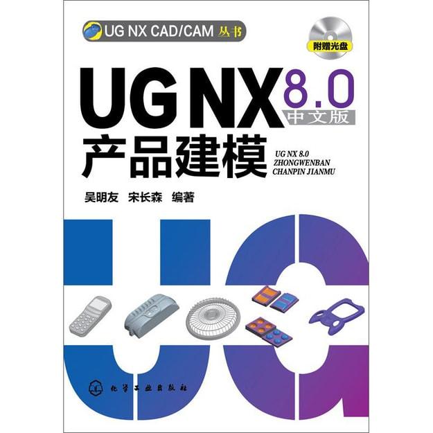 商品详情 - UG NX 8.0中文版产品建模 - image  0